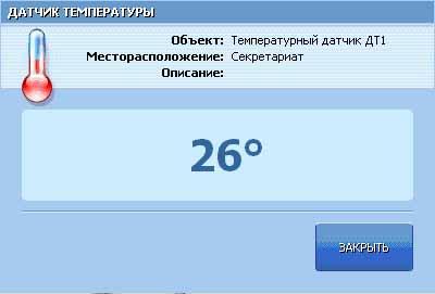 Рис. 7. Информационное окно датчика температуры.