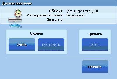 Рис. 9. Панель управления датчиком протечки.